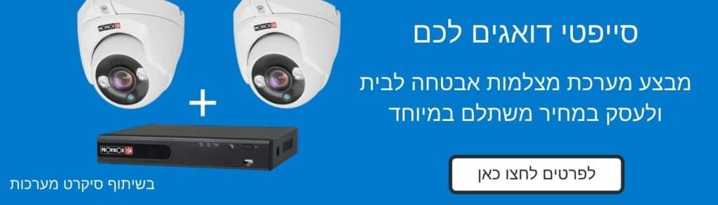 מבצע מצלמות אבטחה