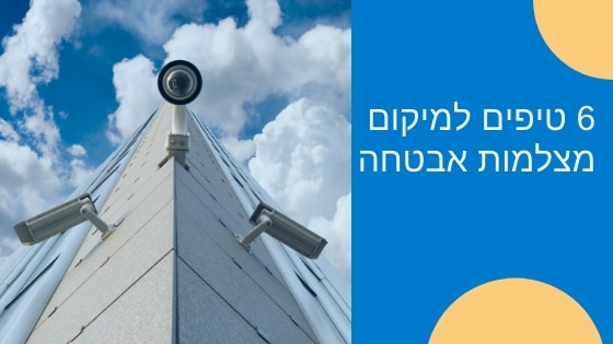 מיקום מצלמות אבטחה ביתיות