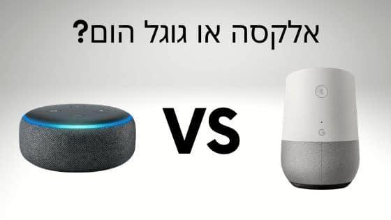 אלקסה vs גוגל הום